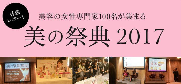 【belulu】美の祭典2017出店レポート