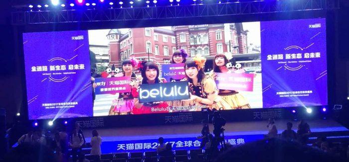 【中国進出成功】天猫国際(Tmall)にて成功している「belulu(美ルル)」が、中国進出したい日本企業のサポートを開始!
