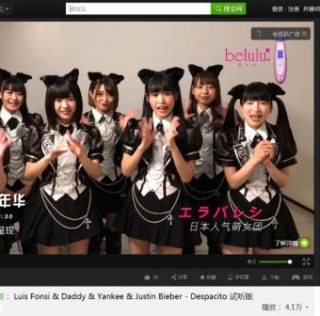 【STARMARIE】人気アイドルイベント上海公演に日本の美容機器ブランドbelulu(美ルル)が協賛【エラバレシ】