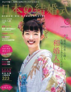 日本の結婚式_表紙