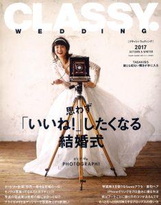 2017.1130発売_CLASSY.Wedding表紙