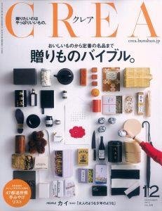 CREA 表紙データ