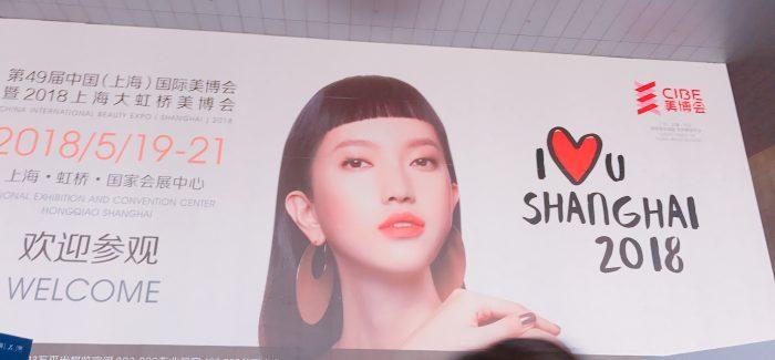 【belulu中国進出】上海美容展示会Shanghai International Beauty Expo2018に出展しました!